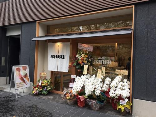 BABBI GELATERIA 京都