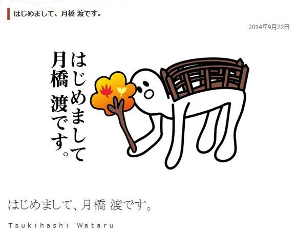 tsukihashi1[1]