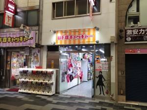 ハリケーン寺町京極店2