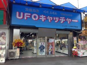ハリケーン寺町新京極店